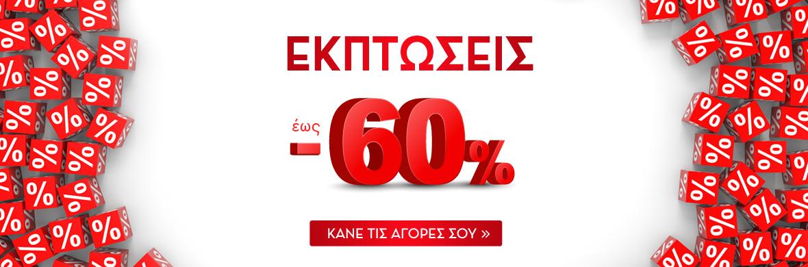 Κατηγορίες Προϊόντων e-siokos.gr